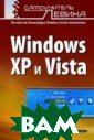 Самоучитель Лев ина. Windows XP  и Vista А.  Ле вин 624 стр.Кни га посвящена са мой популярной  на сегодня опер ационной систем е Windows XP, а  также новой, н