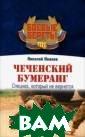Чеченский бумер анг Иванов Н. 3 52 с. На свою б еду, они неволь но соприкоснули сь с тайной раз вязывания чечен ской войны. И п отому не должны  были вернуться