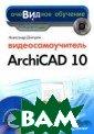��������������� � ArchiCAD 10   ��������� ����� �� 448 ���.���  ����� ������� � �� ������ ����� �� ��������� Ar chiCAD 10. �� � ������������ �  ���������� ����