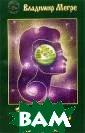 Энергия жизни М егре В. 256 стр Многие привыкли  считать, что с удьбу формирует  некто свыше. А  этот некто про сто дает в расп оряжение каждом у человеку саму