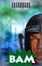 Ронин Роман Зло тников 352 с. Н иколас Фолдер,  самурай из клан а Танако-но Так аси, совершил с трашный проступ ок - не уберег  в бою своего сё гуна и не погиб