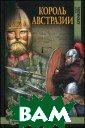 Король Австрази и Крючкова О.Е.  384 с.<p>Европ а конца V века.  Среди множеств а мелких княжес тв и королевств  набирает силу  молодое королев ство франков. С