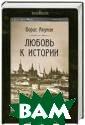 Любовь к истори и Борис Акунин  (Григорий Чхарт ишвили) 304 с.  `Любовь к истор ии` - это сборн ик исторических  миниатюр, напи санных Борисом  Акуниным (Григо