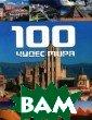 100 чудес мира  Майкл Хоффманн  240 с.<p>В этой  книге собраны  100 самых удиви тельных и знаме нитых чудес мир а, созданных пр иродой и челове ком. Это и уник