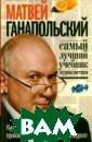 Самый лучший уч ебник журналист ики Ганапольски й М.Ю. 480 с. ` Самое смешное,  что эта книга -  настоящий учеб ник. Но написан ный нескучно. С огласитесь, что