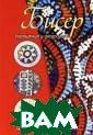 Бисер. Украшени я и аксессуары.  Цветочные фант азии Нестерова  Д.В. 160 с. Есл и вы хотите нау читься работать  с бисером, эта  книга для вас.  Прочитав ее, в