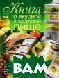 Книга о вкусной  и здоровой пищ е Маринова Г.Г.  160 с. Жизнь з ависит от пищи.  Питание - это  процесс, опреде ляющий рост и р азвитие организ ма, поддержание