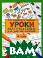 Уроки математик и для дошкольни ков. 4 года Узо рова О.В. 80 с.  В четыре года  пора учиться сч итать! Это не т ак трудно, как  кажется родител ям. И не так ск