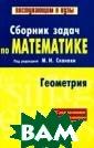 Сборник задач п о математике (с  указаниями и р ешениями). В 2  книгах. Книга 2 . Геометрия Ска нави М.И. 512 с . Сборник соста влен в соответс твии с программ