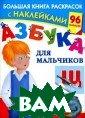 Азбука для маль чиков Дмитриева  В.Г. 96 c.<p>Н а страницах это й книги – все,  чем интересуютс я мальчики: рыц ари, пираты, во ины, самолеты.  Мальчикам предл
