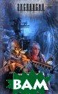Счастливчик Сан дерс Роман Злот ников 352 с. Пя ть лет назад в  подземельях на  планете Хлайб с пецагент Ричард  Сандерс и его  напарник Полубо й вступили в сх