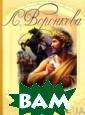 Сын Зевса Ворон кова В.В. 384 с . В романе `Сын  Зевса` известн ой детской писа тельницы Любови  Воронковой опи сывается детств о и юность знам енитого полково