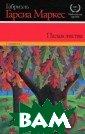 Палая листва Га бриэль Гарсия М аркес 192 с. Пе рвая история Га бриэля Гарсиа М аркеса о городк е Макондо. Перв ое произведение , в котором поя вляется культов