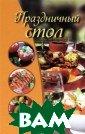 Праздничный сто л Ануфриева М.А . 160 с. На стр аницах данной к ниги приведены  лучшие рецепты  праздничных сал атов, закусок,  сушей, роллов,  горячих блюд, в
