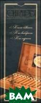 Сигары Свириден ко Е.В. 128 с.  Настоящая книга  познакомит вас  с наиболее изв естными марками  сигар и их раз новидностей кот орые различаютс я размерами и ф