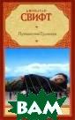 Путешествия Гул ливера. Сказка  бочки Джонатан  Свифт 416 с. Пе ред вами - знам енитый роман Дж онатана Свифта  `Путешествия Гу лливера`. Сказк а, сатира, прит