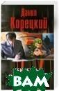 Секретные поруч ения-2 Данил Ко рецкий 606 с. С ледователь прок уратуры Петровс кий убивает бан дита Курлова. И  сам же вынужде н расследовать  это дело. Но си