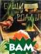 Суши и роллы Ка лугин Б.В. 112  с. Ценители япо нской кухни най дут в этой книг е новые рецепты  вкусных и поле зных блюд, кото рые можно будет  без труда приг