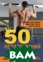 50 подтягиваний  через 7 недель  Бретт Стюарт 1 12 с.  Предлага ются проверенны е на практике и  детально разра ботанные планы  тренировок для  людей с любым у