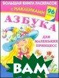 Азбука для мале ньких принцесс  Дмитриева В.Г.  96 с. Раскраска  не только с по льзой займет до суг вашего ребе нка, но и разов ьет мелкую мото рику рук.ISBN:9