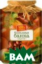 Большая банка р ецептов Ройтенб ерг И.Г. 320  с . В книге собра но 145 рецептов  разнообразных  заготовок из ов ощей и фруктов:  солений, салат ов, варений и д