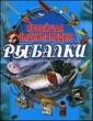 Новейшая энцикл опедия рыбалки  Сидоров С.А. 28 8 стр. Рыбалка  — это не увлече ние, не привычк а. Рыбалка — эт о состояние душ и, но не только ... Чтобы насла