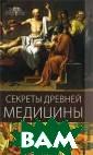 Секреты древней  медицины Матюх ина Ю. 256 стр.  Вы прочтете са мые интересные  страницы истори и медицины — на чиная с палеоли та и заканчивая  Новым временем