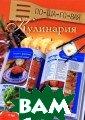 Пошаговая кулин ария Нестерова  Д.В. 160 с. На  страницах данно й книги вы найд ете более 140 о ригинальных рец ептов салатов,  закусок, суши,  роллов, супов,