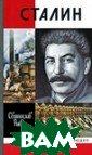 Сталин Рыбас Св ятослав 912 стр . Сталина назыв ают диктатором,  что совершенно  точно отражает  природу его то тальной власти,  но не объясняе т масштаба личн