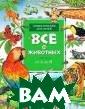 Все о животных  от А до Я Киркв уд Йон, Фарндон  Джон 160 стр.  Энциклопедия
