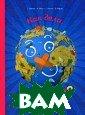 Как дела, Земля ? Дюваль Стефан и, Юбеш Николя,  Инизан Сильван , Лефорт Бенжам ин 80 стр. Книг а `Как дела, Зе мля?` рассказыв ает детям школь ного возраста о