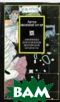 Афоризмы для ус воения житейско й мудрости Арту р Шопенгауэр 24 0 с.  Перед вам и - одна из нео бычнейших работ  в творческом н аследии Шопенга уэра. Потому ли