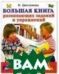 Большая книга р азвивающих зада ний и упражнени й для самых умн ых малышей Дмит риева В.Г. 96 с .<p>Простые и и нтересные задан ия, собранные в  этой книге, по