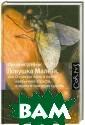 Ловушка Малеза,  или О счастье  жить в плену не обычной страсти  о мухах и прич удах Фредрик Шё берг 320 с. Люс и, героине `Хро ник Нарнии` Лью иса, однажды по