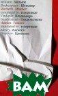 Макбет. Гамлет  Шекспир Уильям  452 стр. Настоя щее издание пре дставляет новые  переводы двух  трагедий Шекспи ра, принадлежащ ие признанным с овременным поэт