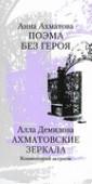 Ахматовские зер кала. Поэма без  героя Демидова  Алла, Ахматова  Анна Андреевна  400 стр. `Поэм а без героя` Ан ны Ахматовой, н ад которой она  работала четвер