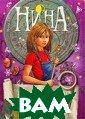 Нина. Волшебная  книга девочки  Шестой Луны Вит чер Муни 192 ст р. Привет! Это  снова я - Нина,  девочка Шестой  Луны. Ты навер няка читала о м оих приключения