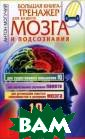 Большая книга-т ренажер для ваш его мозга и под сознания Могучи й Антон 320 с.  Перед вами - дв а знаменитых тр енажера мозга,  основанных на у никальных разра