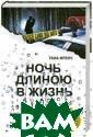 Ночь длиною в ж изнь Тана Френч  512 с. Тана Фр енч - новая зве зда остросюжетн ой литературы,  первый роман ко торой `В лесной  чаще` был удос тоен нескольких