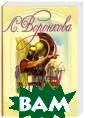 Герой Саламина  Воронкова В.В.  384 с. `Герой С аламина` - исто рическая повест ь рассказывающа я об интересней шем событии ант ичной истории -  битве при Сала