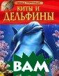 Киты и дельфины  Девидсон С. 48  с. Чем усатый  кит отличается  от зубатых? Как  дельфины общаю тся на расстоян ии? С этой книг ой ты совершишь  увлекательное