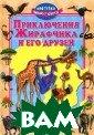 Приключения Жир афчика и его др узей. Природный  мир Африки Син ичкин А., Конфе ткина К. 64 с.  Далёкая Африка  представлялась  нам когда-то в  детстве сказочн