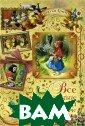 Все самые лучши е сказки в одно м томе Братья Г римм 736 с.<p>Х отите познакоми ться с веселыми  Бременскими му зыкантами? Или  с Храбрым портн яжкой? А, может