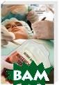Интенсивная тер апия Вертела Ю. Ю. 352 с. Больн ичные отделения : хирургия, кар диология, терап ия... В каждом  - разные люди,  разные истории,  разные судьбы.