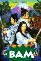 Страшная тайна  Майя Сноу 351 с . Ками и Хана,  дочери знатного  самурая, погиб шего от рук его  коварного брат а, спасаясь от  мести дяди пере одеваются мальч