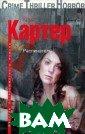 Распинатель Кри с Картер 382 с.  Два детектива  Роберт Хантер и  Карлос Карваль о расследуют се рию изощренных  садистских убий ств: на шее каж дой жертвы выре