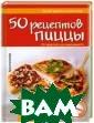 50 рецептов пиц цы. От простого  до изысканного  Бригитта Штубе р 72 с. Аппетит ная, пикантная  пицца с пылу -  с жару…- беспро игрышный вариан т! Она обязател