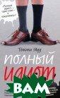 Полный идиот То мми Яуд 512 с.  Томми Яуд - изв естный в Европе  сценарист и зв езда современно й немецкой проз ы. Его романы п родаются многом иллионными тира