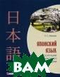 Японский язык в  ситуациях межк ультурного обще ния. Японский я зык как второй  иностранный пос ле английского  Иванова Н.С. 27 6 с.<p>Пособие  по межкультурно