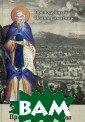 Точное изложени е Православной  веры Преподобны й Иоа 476 стр.  В этой книге, н аписанной извес тным богословом , крупнейшим си стематизатором  христианского в